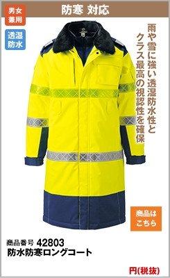 防水防寒ロングコート