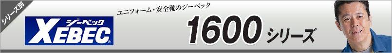 ジーベック1600