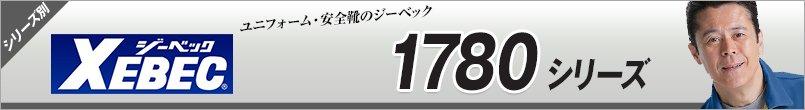 ジーベック1780