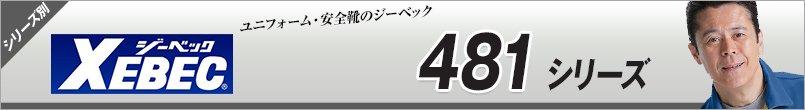 ジーベック481