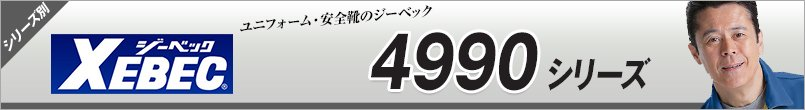 ジーベック4990