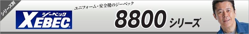 ジーベック8800