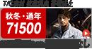 Z-DRAGON71500