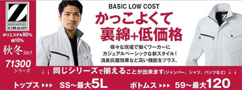 作業服Z-DRAGON AW71300シリーズ