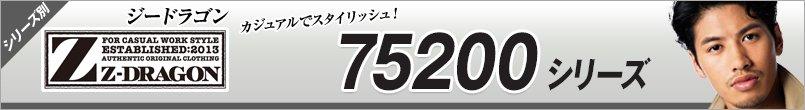 作業服ジィードラゴン SS75200シリーズ
