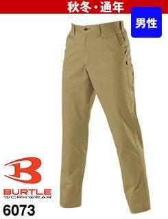 JIS T8118適合の制電対応と洗濯耐久性がウリの作業ズボン!バートル6073