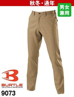 スーパーストレッチでJIS制電クリアの男女兼用パンツ!バートル9073
