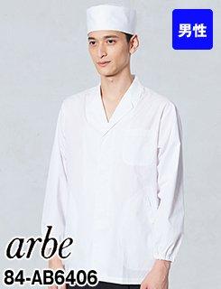 AB-6406 アルベチトセ 長袖調理白衣(男性用) 襟付き