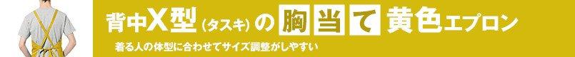 背中X型(タスキ)の胸当て黄色エプロン