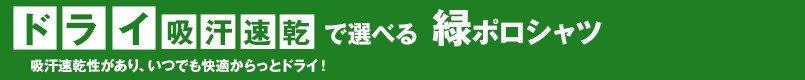 ドライ・吸汗速乾で選べる緑ポロシャツ