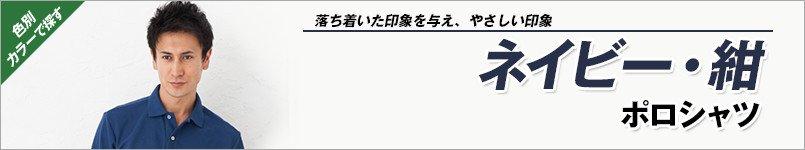 ネイビー・紺ポロシャツ
