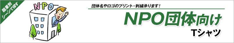 NPO団体向けTシャツ