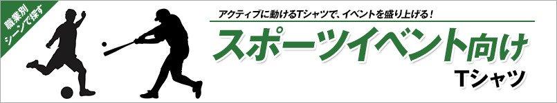 スポーツイベント向けTシャツ