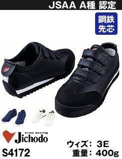 クッション性が高い男女で揃うマジックテープの安全靴・自重堂 S4172