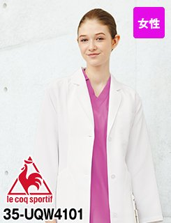 ルコック|UQW4101ドクターコート・シングル(女性用)