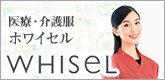 医療白衣のホワイセル(whisel)特集
