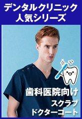 デンタルクリニック(歯科)向けユニフォーム