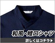 和風・鯉口シャツ