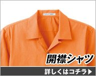 開襟シャツ