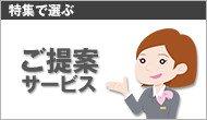 作業服のコーディネート提案サービス
