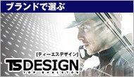 TSデザイン