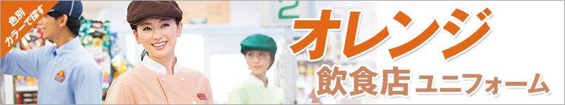 オレンジの飲食店ユニフォーム