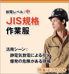 制電レベル:中|JIS制電規格作業服