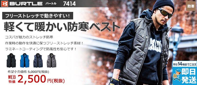 バートル 7414 防風ストレッチ軽防寒ベスト(男女兼用)
