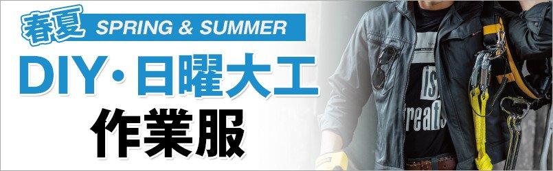 DIY作業服 春夏