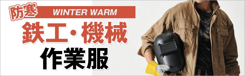 鉄工・機械作業服 防寒
