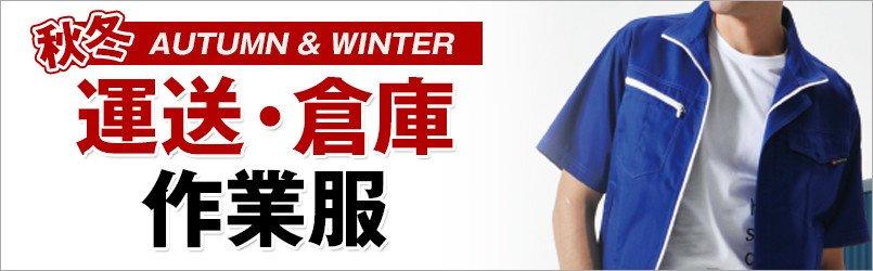 運送・倉庫作業服 秋冬