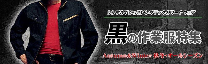 黒の作業服 秋冬