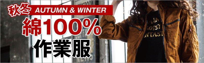 綿100%作業服 秋冬