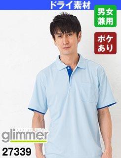 重ね着風でおしゃれカジュアルなドライポロシャツ