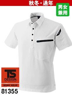 81355 TSデザイン ワークニットショートポロシャツ