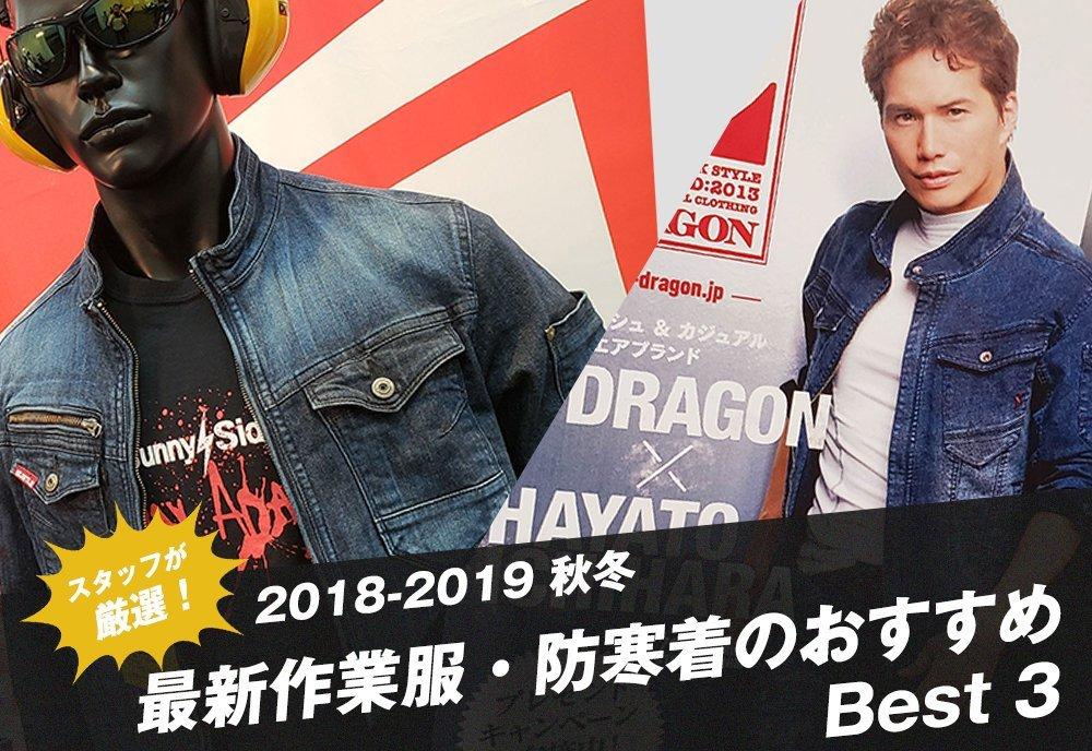 2018-2019秋冬最新作業服