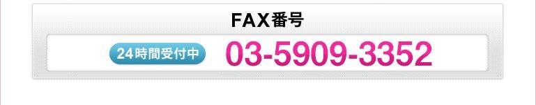 FAX番号 03-5909-3352