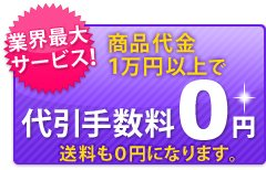 商品代金9,000円(税抜)以上で代引手数料0円