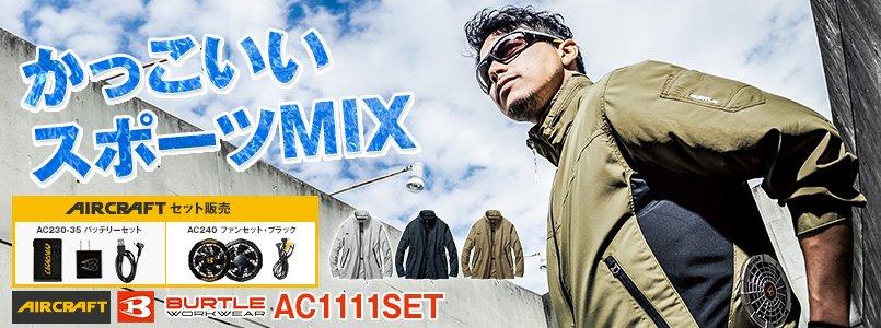 AC1111SET バートル エアークラフト 長袖ジャケット(男女兼用) ポリ100%