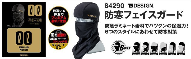 84290 TS DESIGN 防寒フェイスガード(BLACLAVA PREMIUM)(男女兼用)