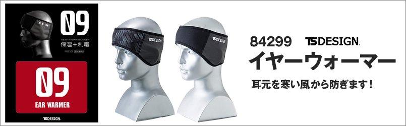 84299 TS DESIGN 防寒イヤーウォーマー マイクロフリース(男女兼用)