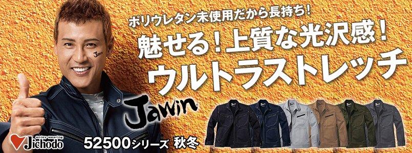 52500 自重堂JAWIN ストレッチジャンパー