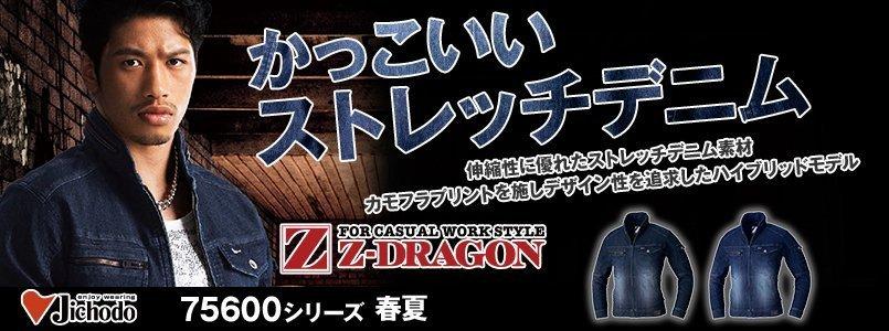 75600 自重堂Z-DRAGON [春夏用]ストレッチデニム長袖ジャンパー