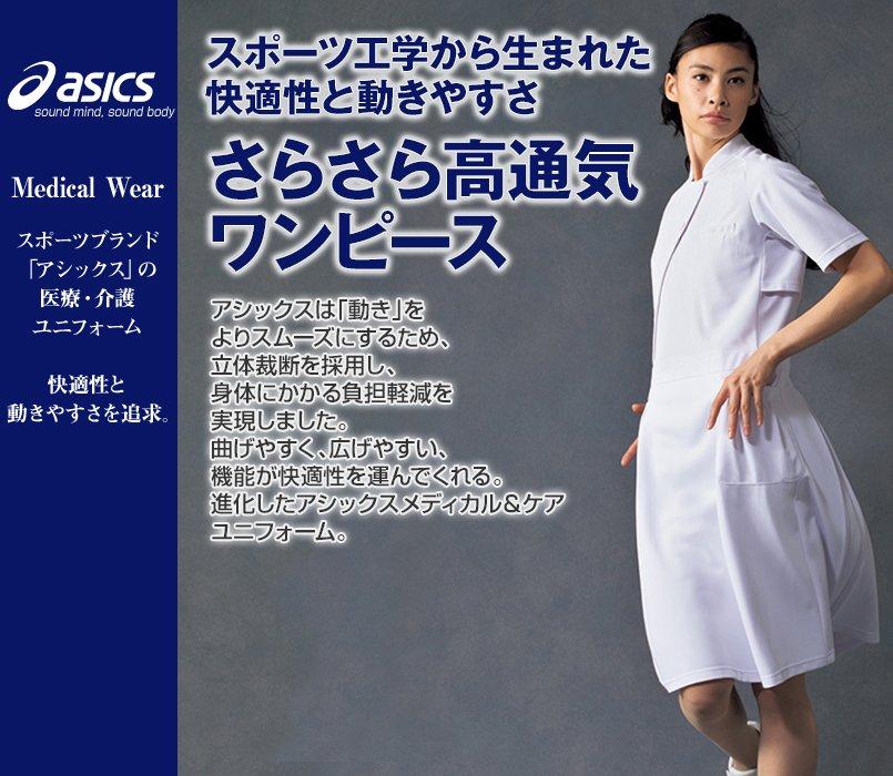 LKM401-0100 アシックス(asics) 半袖ワンピース