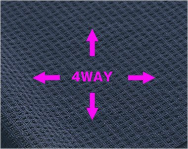 縦横に伸縮するので着心地がよく、からだの動きにフィットする4WAYストレッチ