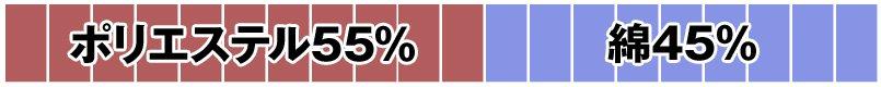綿55%・ポリエステル45%
