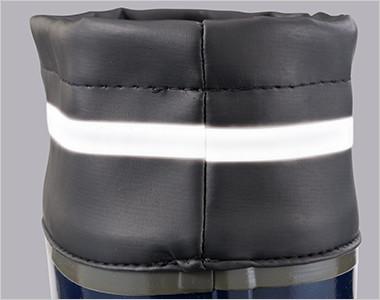 履き口カバーには反射材を使用。視認性を高めて夜間や暗所での安全性を向上させています。