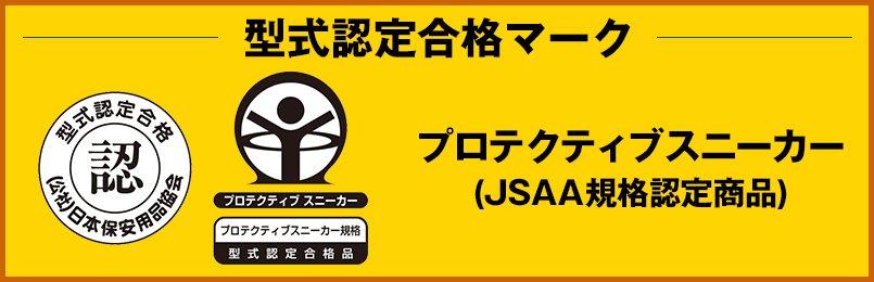 型式認定合格マーク・プロテクティブスニーカー・JSAA規格認定商品