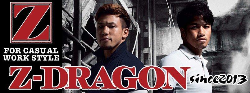 スタイリッシュ&カジュアルなワークブランド「Z-DRAGON」特集へ