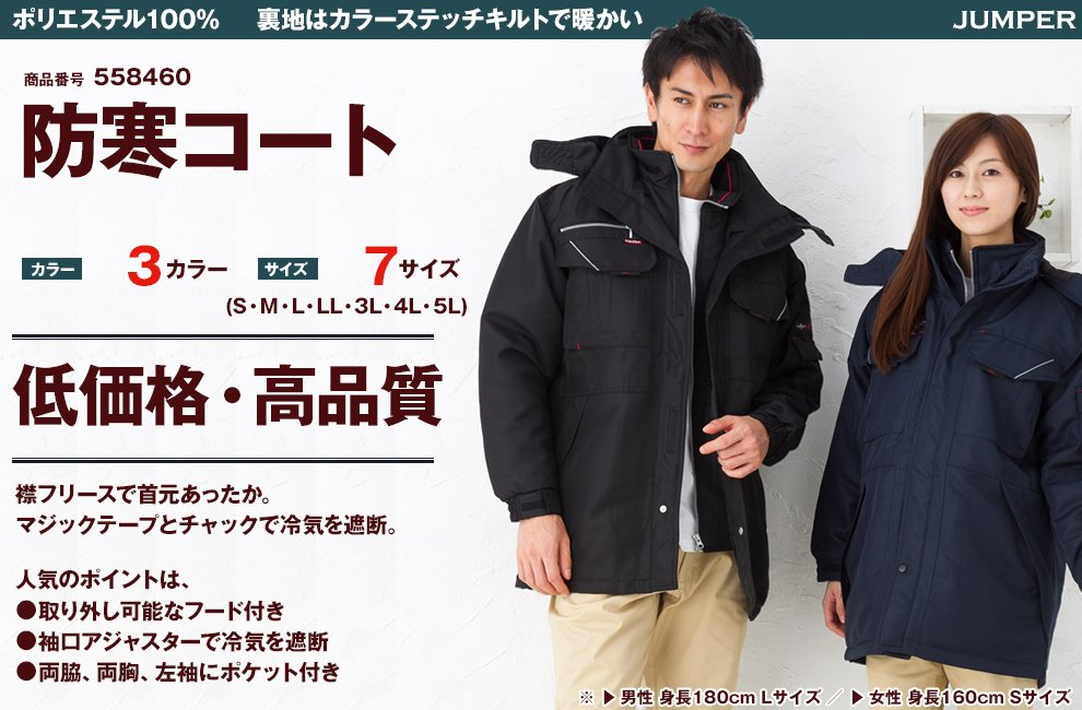 AZ-8460 防寒コート